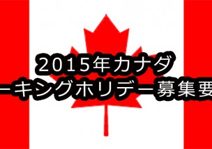 2015年カナダワーキングホリデー募集要項