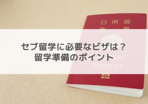 セブ留学に必要なビザは?留学準備のポイント