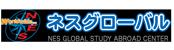 ネスグローバルの語学留学