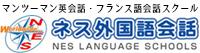 ネス外国語会話